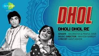 Dholi | Dholi Dhol Re Vagad | Gujarati Movie Song | Anuradha & Praful Dave