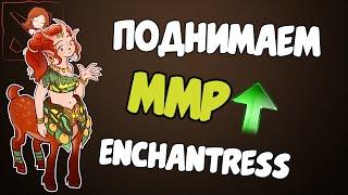 Пылающие пердаки от Enchantress на оффлайне. Как поднять ММР Дота 2?