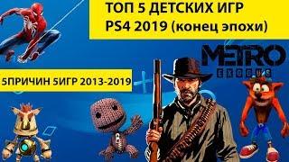 ТОП 5 Детские игры PS4 2013-2019 конец Sony 4