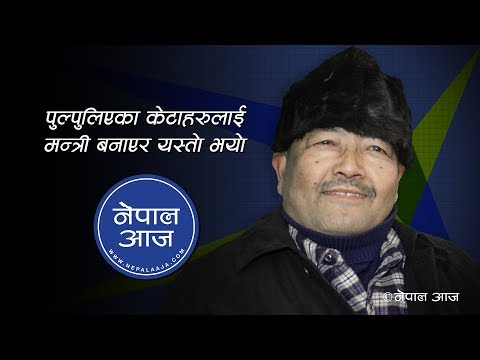 माग्ने देशको थाङ्ने पदाधिकारीले करोडौंको गाडी चढ्ने ? | Dr. Surendra KC | Nepal Aaja