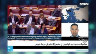 اليونان: خلافات في البرلمان بشأن مشروع قانون لإعادة اللاجئين إلى تركيا
