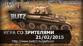 Стрим World of Tanks Blitz - играем со зрителями 21.02.2015 Часть 1 Жека Стекло