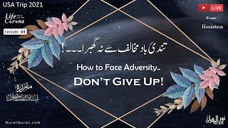 Don't Give Up l تندیٔ باد مخالف سے نہ گھبرا l Umeed Naa Chorain l Ustazah Iffat Maqbool l NurulQuran