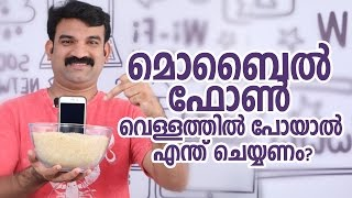 Fix Water Damaged on Mobile Phone-Mobile Tips Malayalam