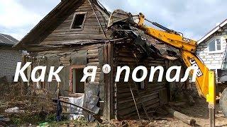 Превращаем старый дом в новый. Обзор купленного дома в деревне! Я плачу!