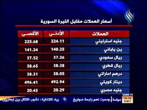 أسعار العملات مقابل الليرة السورية 14 11 2013 Youtube