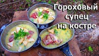 "Гороховый Суп на Костре ""Лесная кухня от Лелика и Болика"""