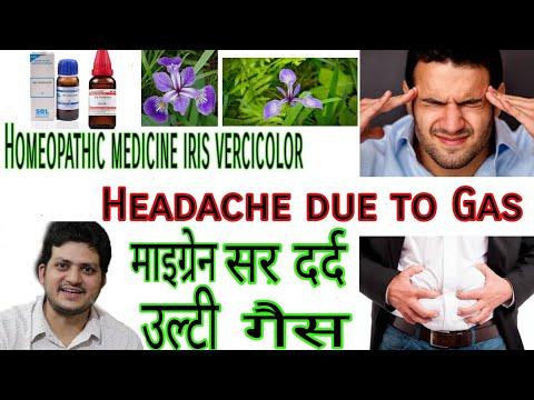 गैस के कारण सिर दर्द माइग्रेन | Homeopathic Medicine Iris Versicolor ? Headache migraine and gas !