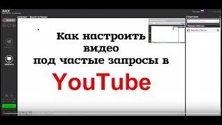Как правильно снять и настроить видео под частые запросы в YouTube(Как правильно снять и настроить видео под частые запросы в YouTube. Как Создать Бесконечный Поток Клиентов..., 2016-01-12T00:13:58.000Z)