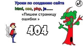 Страница 404 Ошибка, Пишем страницу. Урок Создание сайта с нуля
