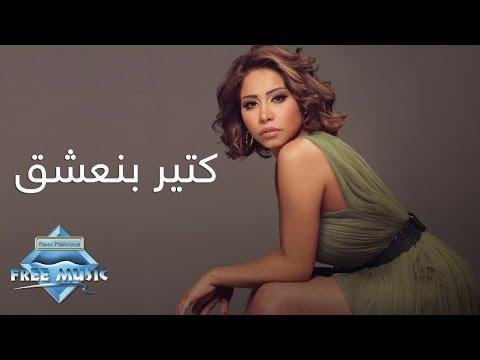 Download Sherine - Kteer Ben'shaa l شيرين - كتير بنعشق Mp4 baru