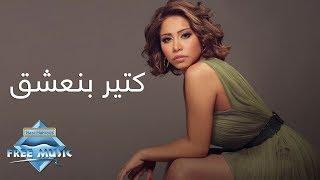 Download Sherine - Kteer Ben'shaa l شيرين - كتير بنعشق Mp3 and Videos