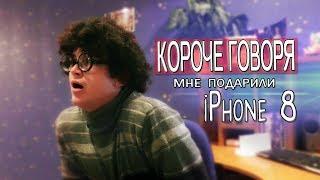 КОРОЧЕ ГОВОРЯ, МНЕ ПОДАРИЛИ IPHONE 8