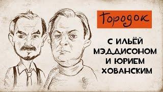 ГОРОДОК с Ильёй Мэддисоном и Юрием Хованским