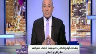 بالفيديو.. أحمد موسى مهددًا أعضاء 6 أبريل: