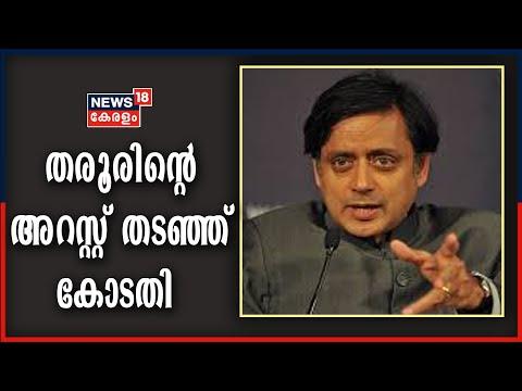 Shashi Tharoorന്റെ അറസ്റ്റ് സുപ്രീം കോടതി തടഞ്ഞു; രാജ്യദ്രോഹക്കേസിലാണ് അറസ്റ്റ് തടഞ്ഞത്