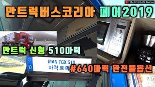 만트럭버스코리아 페어2019 둘러보기(feat.전자렌지…