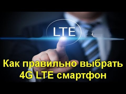 Как правильно выбрать 4G LTE смартфон и не сделать большую ошибку .
