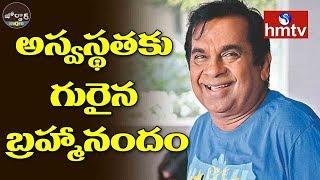 Brahmanandam Undergoes Heart Surgery | Jordar News | Telugu News | hmtv