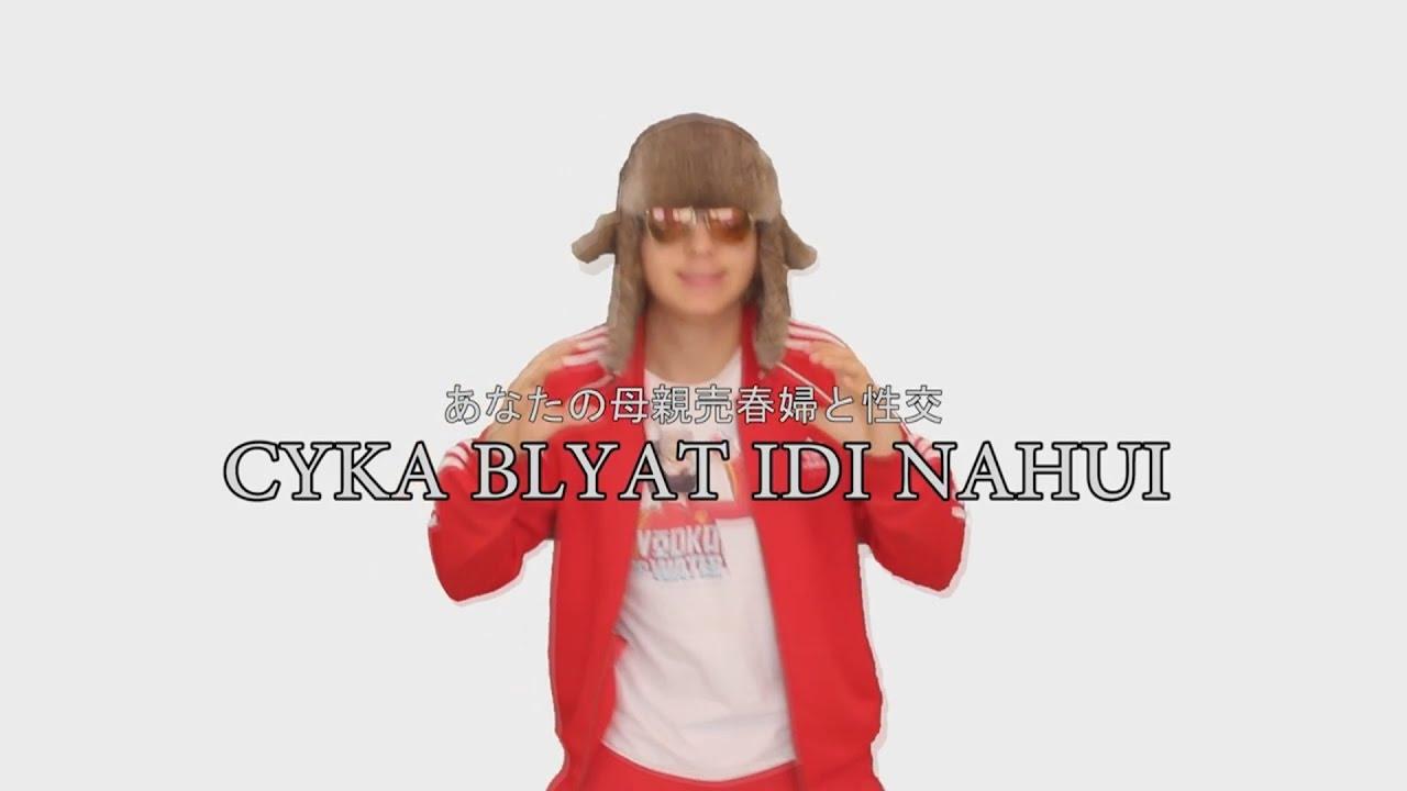 CBID - CYKA BLYAT IDI NAHUI - YouTube  CBID - CYKA BLY...
