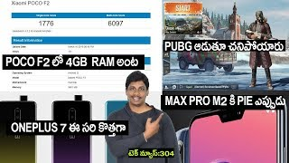 Technews in telugu 304:Poco f2,2 Men Playing PUBG Killed By Train,Samsung a9,whatsapp,oneplus 7