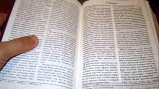 Azeri Bible Cyrillic Script