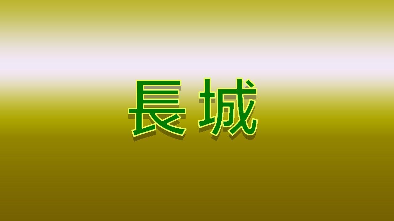 Karaoke - 長城 | Beyond 【伴奏/伴唱】 - YouTube