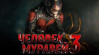 Человек-муравей 3 [Обзор] / [Трейлер на русском]