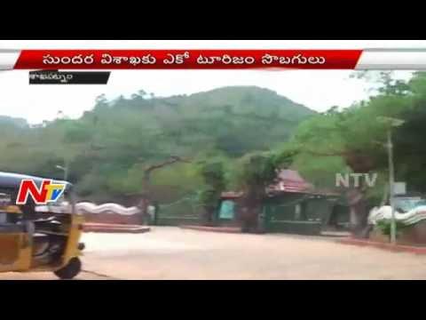 Vizag Kambalakonda To be Developed As Eco Tourism Park | NTV