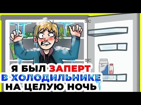 Меня заперли в холодильнике магазина на всю ночь | Моя холодная история