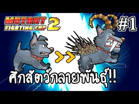 Mutant Fighting Cup 2 #1 - ศึกสัตว์กลายพันธุ์ [ เกมส์มือถือ+เว็บ ]