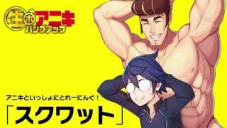 「生ポアニキ パンプアップ」♪ ♪リツイートキャンペーン☆ 600RT☆ありがとう♪ アニキのトレーニングボイス「スクワット」公開! 「さあ...