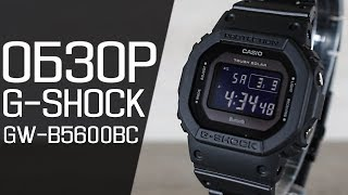 Обзор CASIO G-SHOCK GW-B5600BC-1B Bluetooth   Где купить со скидкой