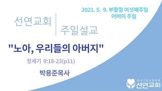 선연교회 주일예배 설교 2021년 05월 09일
