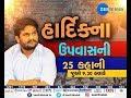 X Ray: Analysis Of News: 25 Stories of Hardik Patel Hunger Strike- ZEE 24 KALAK