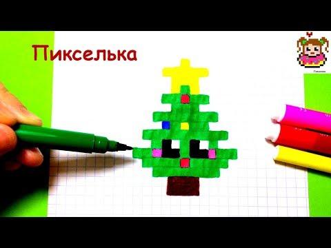 Как Рисовать Кавайную Новогоднюю Елочку по Клеточкам ♥ Рисунки по Клеточкам #pixelart