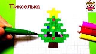 как Рисовать Кавайную Новогоднюю Елочку по Клеточкам  Рисунки по Клеточкам #pixelart