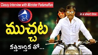 MUCHATA WITH KATHI KARTHIKA // CLASSY INTERVIEW WITH MINISTER PADMA RAO