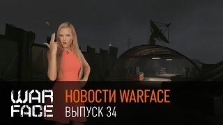 Новости Warface: Зомби (Выпуск 34)