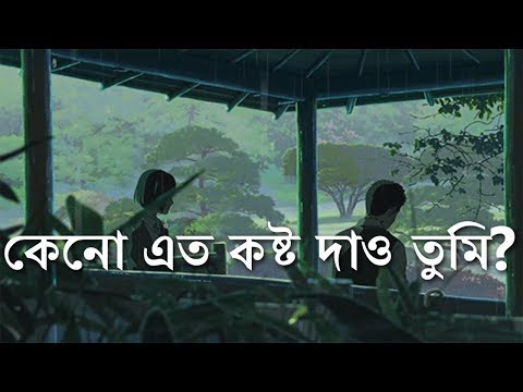 Keno Eto Koshto Dao | Bengali Sad Audio Sayings - adho diary
