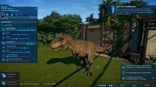Выведение тираннозавра - Jurassic World Evolution 09
