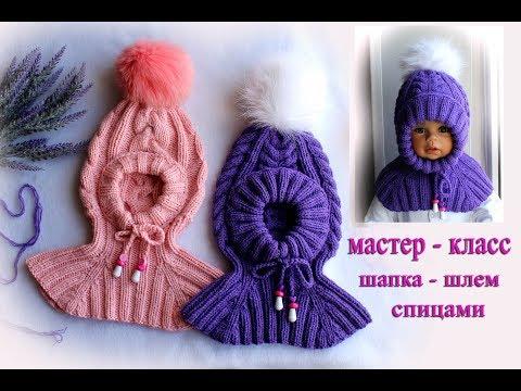 детская шапка шлем спицами /подробный мастер класс/
