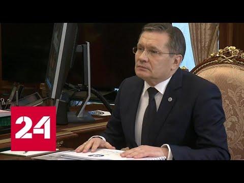 Президент провел рабочую встречу с главой госкорпорации Росатом - Россия 24