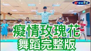 癡情玫瑰花 玖壹壹 舞蹈鏡面教學 波波星球 兒童律動