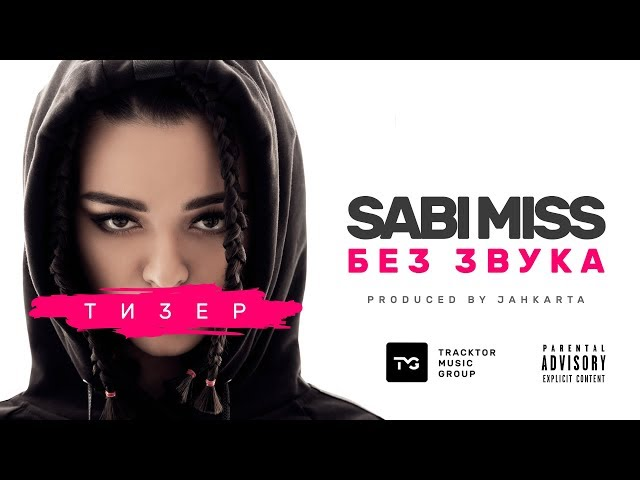 Sabi Miss - Без Звука (Тизер)