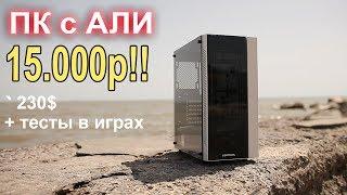 игровой ПК с Aliexpress 15000р!!