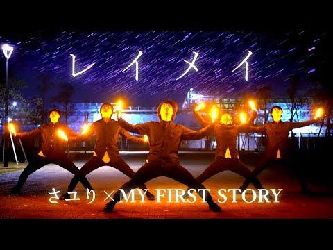 ヲタ芸レイメイ/さユり×MY FIRST STORYゴールデンカムイOP2