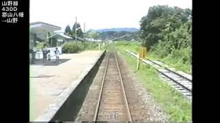 【前面展望】JR九州 旧山野線 郡山八幡→山野(1987.8.27 430D キハ52 119)