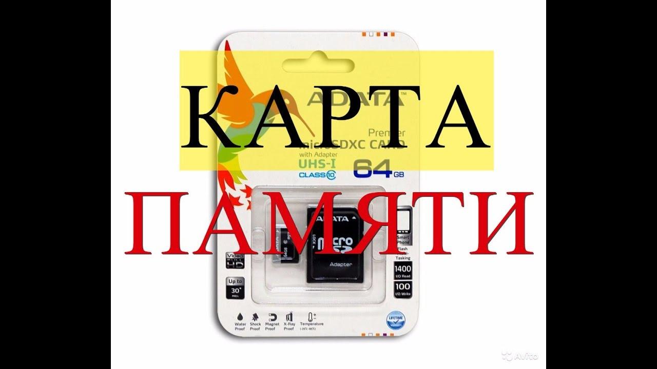 Интернет-магазин мегафон москва: купить карты памяти на 64 гб, цены, каталог с широким выбором, отзывы посетителей. Заказать карту памяти на 64 гб с доставкой по москве.
