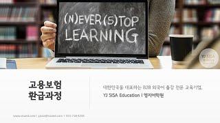 [YJ SISA 영지어학원] 기업교육ㅣ국비지원 외국어교…